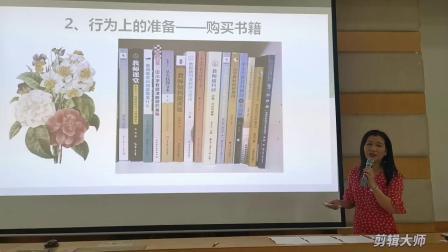 《学以致用,方为正道》读书分享微讲座(吴晓燕)