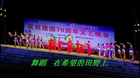 洪江市老年大学庆祝建国七十周年文艺晚会