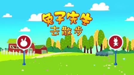 哈利讲故事 第6集 兔子先生去散步-国语高清