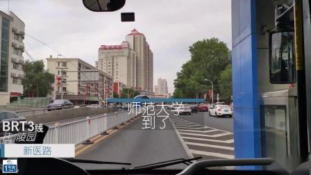【乌鲁木齐公交POV】纪念·BRT3号线