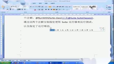 [SSY_UnitTest视频]_009.JUnit源代码深入剖析之模板方法模式