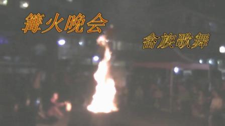 游浙江景宁畲族自治县之~大漈村篝火晚会(畲族歌舞)
