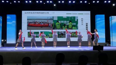 浙讧省生态日文艺晚会《音乐快板.打赢生态攻坚战》2019.6.30