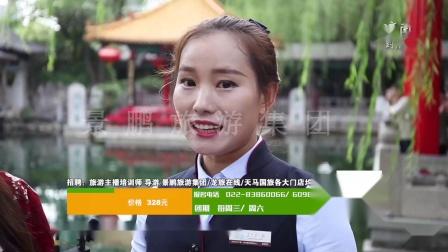 旅游TVgo-济南大明湖