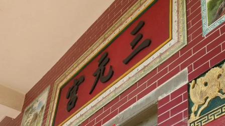 鹿渚村三元宫