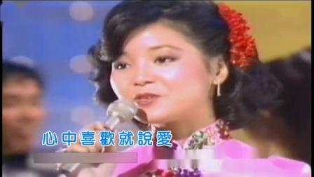 珍贵历史档案《心中喜欢就说爱》(演唱:邓丽君)