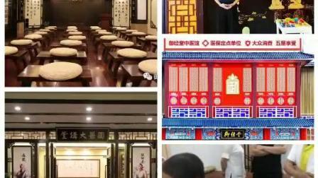 深圳易经堂正规医疗机构加入3D能量灸