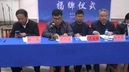 贞丰县左旗苗寨艺术团2019年5月4日揭牌仪式