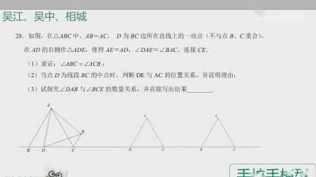 苏州新东方2019年初一数学期末分析
