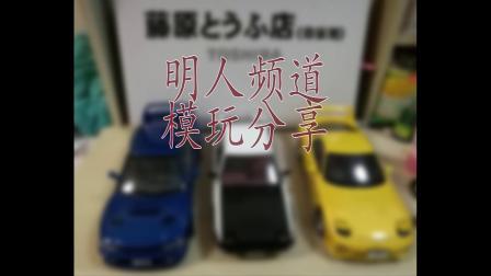 明人模玩 第8期 两百多的江铃货车模型玩法多多