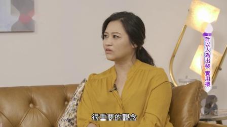 台湾真行-你来当家 室内设计师-张馨 Part1