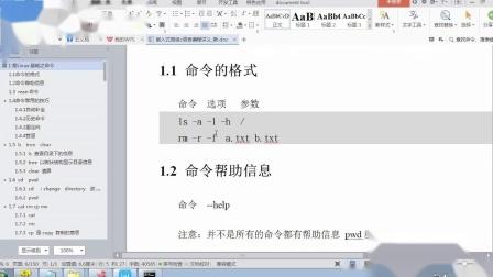 千锋物联网教程:09_Linux命令的格式