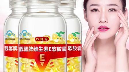 3瓶300粒正品维生素E软胶囊ve男女可搭天然VC外用面部保健品产品