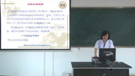 00459 湖南大学 基础化学实验 郭栋才 52讲 全套视频教程