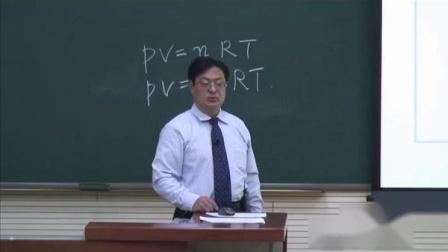 00460 北京化工大学 物理化学 白守礼 49讲 全套视频教程