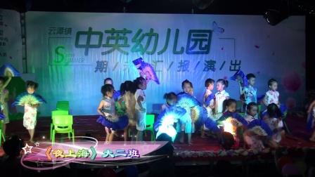 27《夜上海》大二班-云潭镇中英幼儿园期末汇演