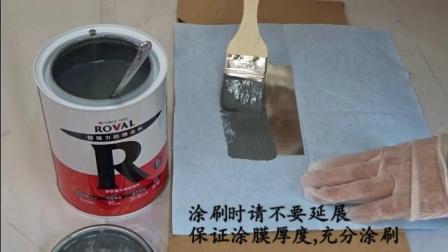 罗巴鲁冷镀锌涂料使用方法