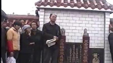 田氏2003年清明祭祖