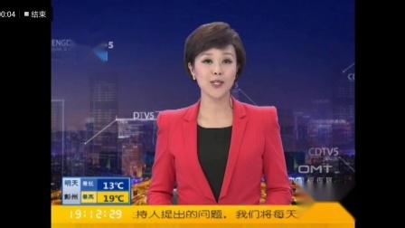 CDTV-5《成都全接触主档新闻》(2017年4月26日)