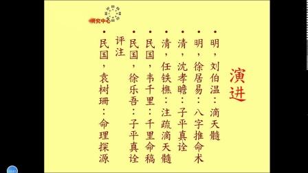 子平八字学11集