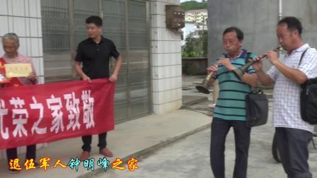 万安县涧田乡上陈村为退役军人颁发《光荣之家》光荣牌