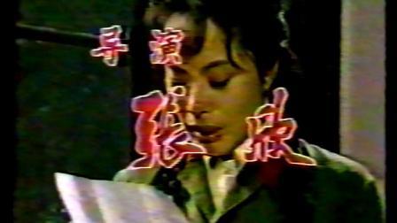 红颜劫1988  05