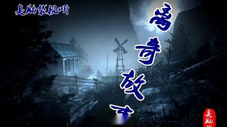 离奇故事-159毒咒