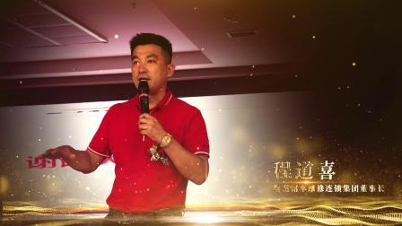 中国新能源汽车维修技术峰会纪录片