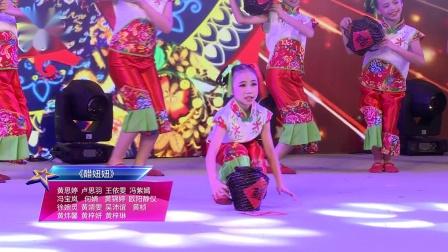 109、群舞《醋妞妞》星耀杯2019艺耀中华舞蹈展演广东总评选-6月9日