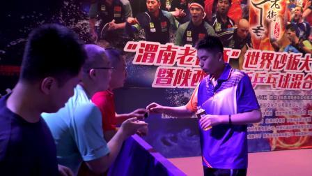 弗莱明vs张锦亿 渭南老街杯世界砂板大师赛