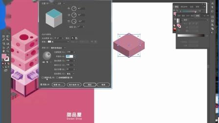 PS+AI教程:2.5D风格APP引导页制作,简单易上手