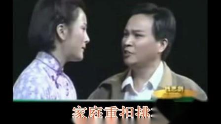 沪剧《王孝和》夫妻会伴奏
