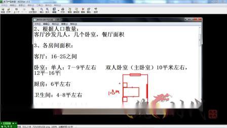 筑龙时代-天津室内设计培训-CAD课程墙体定位图2