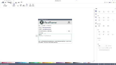 亿图MindMaster 7.0正式版发布-超强免费思维导图软件