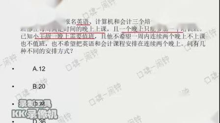 闹钟数学78.小王想报名英语、计算机和会计三个培训班,要求每个培训班都在每周固定时间的晚上上课,且一个晚上只能参加一个培训班。已知小王周一晚上需要值班,且他不