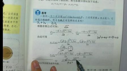 九年級數學解一元二次方程4根与系数的关系
