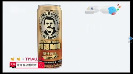 【天津卫视(标清)】邦德咖啡广告
