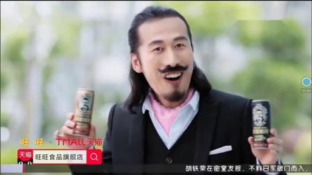 旺仔牛奶+邦德咖啡广告(贵州卫视)