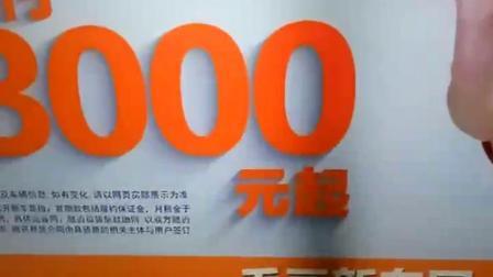 毛豆新车网 首付3000元起开新车 15秒广告
