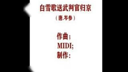 唐诗歌曲 白雪歌送武判官归京【伴奏】(唐.岑参)作曲:杨登勋