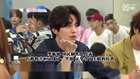 【Produce X 101 】E09 李栋旭cut(天使字幕)