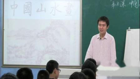 人美版八年级美术上册5. 中国山水画-李老师优质课视频(配课件课件)