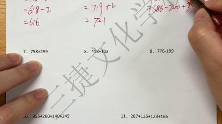 二年级简便计算3作业答案