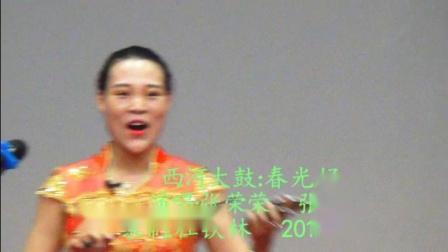 大城张荣荣、张爽演唱西河大鼓 春光好 杜铁林摄录