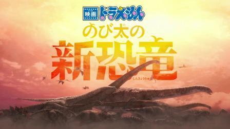 第40部剧场版《哆啦A梦:大雄的新恐龙》先导预告