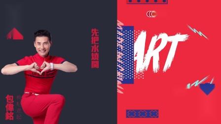 包伟铭 - 枸杞走起(官方歌词版)