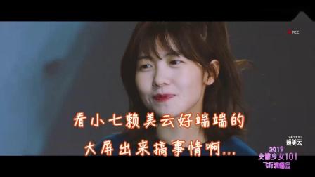 广州330演唱会vlog-合成-去看我的小偶像赖美云---为什么传优酷呢?就是因为优酷没有小面包