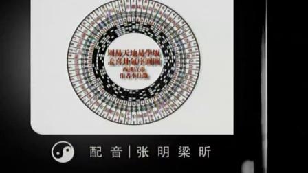 纪录片《中国风水文化》001 序言 风水是一门学科