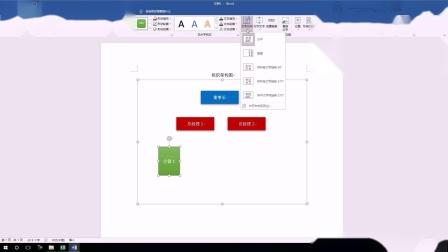 Word制作流程图及组织架构图_合并文件