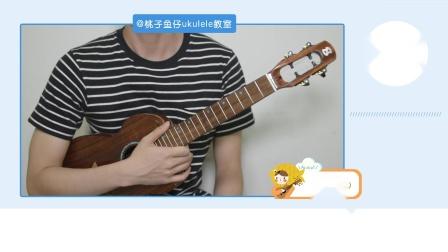 送别 尤克里里指弹教学 桃子鱼仔ukulele教室